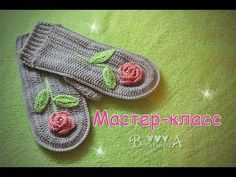 "Мастер-класс ""Варежки крючком"". How to crochet mittens"