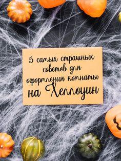 Оформление на Хеллоуин: 5 самых страшных советов