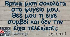 Βρήκα μισή σοκολάτα στο ψυγείο μου. Θεέ μου τι είχε συμβεί και δεν την είχα τελειώσει; Greek Memes, Funny Greek, Greek Quotes, Stupid Funny Memes, Funny Facts, Best Quotes, Funny Quotes, Just Kidding, Funny Stories