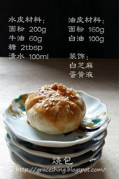 Grace's Blog 欣语心情: 烧包 Roast Pork Bun, Steamed Pork Buns, Sally's Kitchen, Best Chinese Food, Brownie Toppings, Bread Bun, Malaysian Food, Asian Desserts, Dim Sum