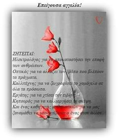 Glass Vase, Quotes, Crafts, Pictures, Quotations, Manualidades, Handmade Crafts, Craft, Arts And Crafts