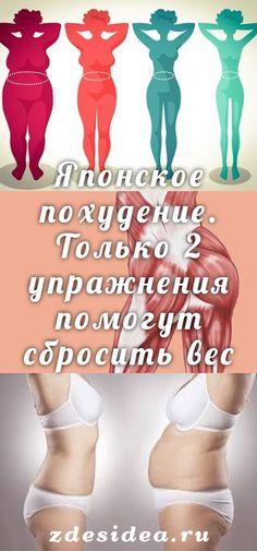Японское похудение. Только 2 упражнения помогут сбросить вес Ideal Body, Tai Chi, Back Pain, Face And Body, Healthy Lifestyle, Health Fitness, Exercise, Yoga, Workout