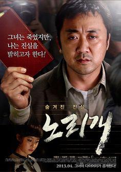노리개 (2013)