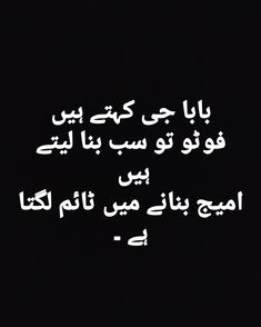 Phli bar baba g ne shi bat ki he wo bhi aqal wali Urdu Quotes, Poetry Quotes, Islamic Quotes, Quotations, Me Quotes, Qoutes, Urdu Funny Poetry, Love Poetry Urdu, Urdu Thoughts