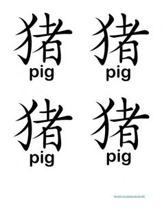 printable Chinese characters for pig with English as well Could use in craft projects, or to show kids how Chinese writing works Year of the Pig, Chinese New Year, Spring Festival Chinese New Year Crafts For Kids, Chinese New Year Activities, Chinese New Year Party, Chinese Crafts, New Years Activities, Culture Activities, Pig Crafts, New Year's Crafts, Pig In Chinese
