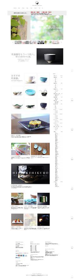 陶器・焼き物 販売ショップサイト