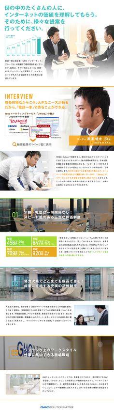 GMOソリューションパートナー株式会社(GMOインターネットグループ)/約10,000社に導入されているネットサービスの提案営業の求人PR - 転職ならDODA(デューダ)