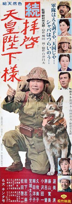 Zoku Haikei Tennou Heika Sama (1968) 監督Nomura Yoshitaro, Cast Atsumi Kiyoshi, Fujiyama, Kuga Yoshiko, Iwashita Shima, Sada Keiji