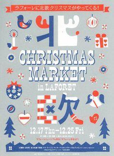 Japanese Poster: Scandinavian Christmas Market in Laforet. Kunou Mari. 2015