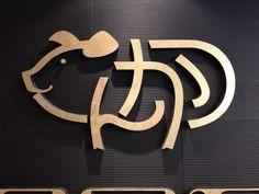 Pictogram sign for tonkatsu aka deep-fried pork cutlet, Japan