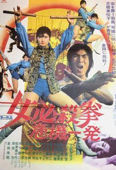 Thai Boxer, Female Martial Artists, Team Bonding, Charlotte Flair, Japanese Characters, Man Go, Yamaguchi, Him Band, Mystery Thriller