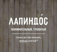Пополняем словарный запас Words To Use, New Words, Cool Words, Intelligent Words, Words Quotes, Life Quotes, Smart Humor, Russian Language Learning, Rare Words