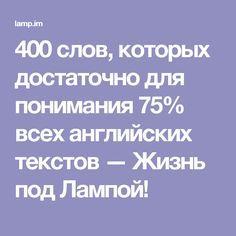 400 слов, которых достаточно для понимания 75% всех английских текстов — Жизнь под Лампой!
