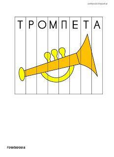 Παζλ λέξεων με τα μουσικά όργανα Music Worksheets, Puzzle, Company Logo, Logos, Puzzles, Logo, Quizes, Legos