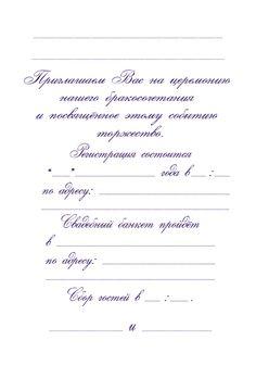 Тексты пригласительных на свадьбу в стихах, оригинальные, смешные