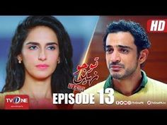 Watch Tu Jo Nahi Episode 13 – 14 May 2018 also in HD. Tu Jo Nahi is the most recent Pakistani drama and Pakistani Dramas are well-known for its quality. Pakistani Dramas, First Tv, May, 13 Tv, Watch, Youtube, Clock, Bracelet Watch, Clocks