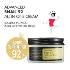 [Cosrx] Advanced Snail 92 All In One Cream French Pharmacy, Cosrx, Asian Makeup, Snail, Dupes, All In One, Skin Care, Cream, Cosmetics