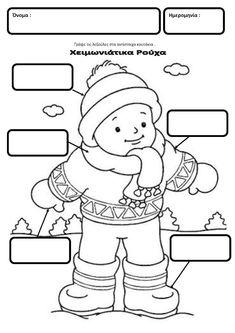 Το νέο νηπιαγωγείο που ονειρεύομαι : Ασπρόμαυρες λίστες αναφοράς για το χειμώνα
