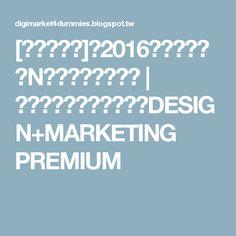 [設計懶人包]:2016設計師必備「N個」免費設計資源         |          設計+行銷懶人招待所|DESIGN+MARKETING PREMIUM