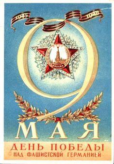 """Открытка """"9 мая - День Победы над фашистской Германией"""". 1948 год"""