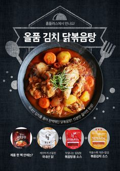 홈플러스 온라인쇼핑 l 핫하거나 새롭거나 Food Graphic Design, Food Poster Design, Food Design, Chicken Menu, Food Promotion, Food Banner, Restaurant Menu Design, Western Food, Korean Food