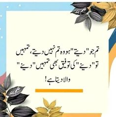 Urdu Quotes With Images, Home Tv, Final Fantasy, Islamic, Treats, Life, Sweet Like Candy, Goodies, Sweets