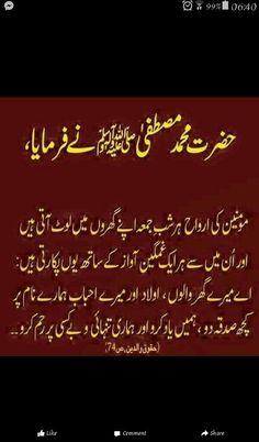 Islamic Qoutes, Islamic Teachings, Islamic Messages, Muslim Quotes, Religious Quotes, Islamic Dua, Islam Muslim, Islam Quran, Golden Colour Wallpaper