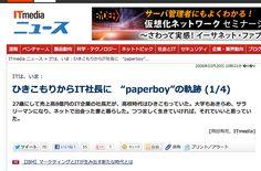 """ひきこもりからIT社長に """"paperboy""""の軌跡  http://www.itmedia.co.jp/news/articles/0603/20/news013.html"""