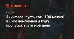 Акинфеев пусть хоть 100 матчей в Лиге чемпионов я буду пропускать это моё дело - Чемпионат.com
