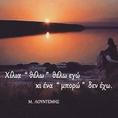 New Quotes, Wisdom Quotes, Love Quotes, Feeling Loved Quotes, Greek Words, Greek Quotes, Messages, Feelings, Nature