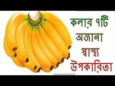 কলার ৭টি স্বাস্থ্য উপকারিতা   বাংলা স্বাস্থ্য টিপস   Bangla Health Tips BD (ভিডিও সহ)  কলার ৭টি স্বাস্থ্য উপকারিতা   বাংলা স্বাস্থ্য টিপস   Bangla Health Tips BD . Details More: Wikipedia-  ✤ ✤ ✤ ✤ ✤ ✤ ✤ ✤ ✤ ✤ ✤ ✤ ✤ ✤ ✤ ✤ ✤ ✤ ✤✤✤✤✤✤✤✤✤✤