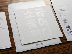 graphic design for folk culture exhibition - flower of salt