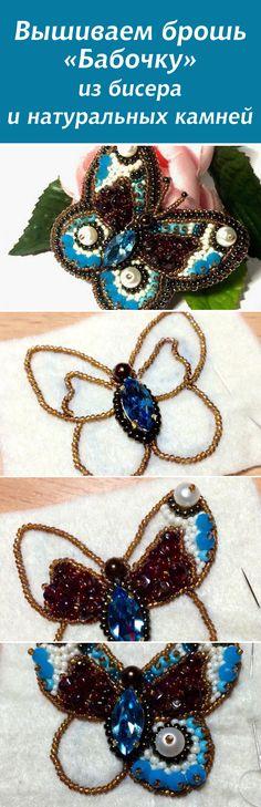 """Вышиваем брошь """"Бабочку"""" из бисера и натуральных камней #diy #tutorial #beadwork"""