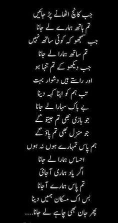 Urdu and Hindi poetry: Jab Kanch uthane par jain Tum hath hmare le jana J. Love Quotes In Urdu, Urdu Love Words, Poetry Quotes In Urdu, Best Urdu Poetry Images, Love Poetry Urdu, Urdu Quotes, Song Quotes, Quotations, Qoutes