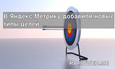 В Яндекс.Метрику добавили новые типы целей Bmw Logo, Logos, Vehicles, Logo, Car, Vehicle, Tools
