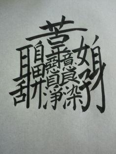 画数が世界最大の漢字すげえええええwwwwwwwww : 気になるたけのこ速報VIP 2ちゃんねる VIP まとめブログ