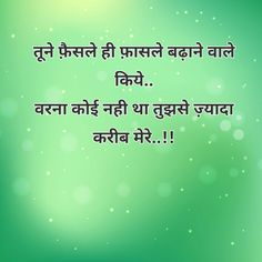 Hindi• Love Quotes In Hindi, Motivational Quotes In Hindi, Sad Love Quotes, True Quotes, Words Quotes, Best Quotes, Inspirational Quotes, Deep Words, True Words
