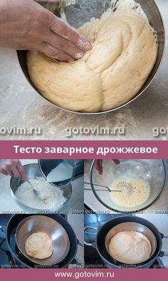 Тесто заварное дрожжевое. Рецепт с фoto #дрожжевое_тесто Bread Recipes, Baking Recipes, Dough Recipe, Bakery, Cheesecake, Food And Drink, Homemade, Meals, Cooking