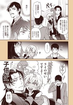 こ ま (@asbr_km) さんの漫画 | 34作目 | ツイコミ(仮) Amuro Tooru, Detektif Conan, Shizaya, Case Closed, Kaito, Animation, Romantic, Fan Art, Manga