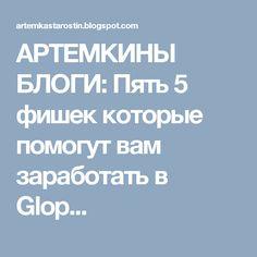 АРТЕМКИНЫ БЛОГИ: Пять 5 фишек которые помогут вам заработать в Glop...