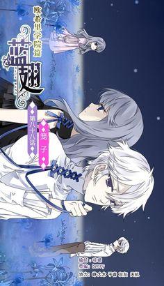 Chapter 88 Manhwa, Lan Chi, Manga Anime, Blue Wings, Horimiya, Webtoon, Sci Fi, Alice, Comics