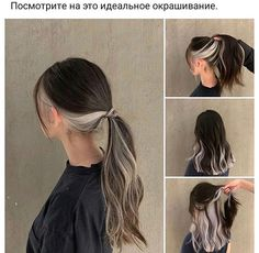 Hair Color Streaks, Hair Dye Colors, Hair Highlights, Hidden Hair Color, Cool Hair Color, Under Hair Dye, Hair Color Underneath, Dye My Hair, Aesthetic Hair