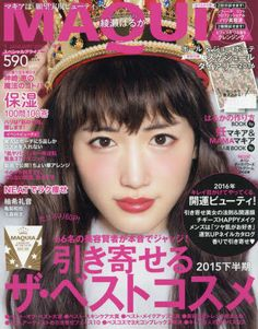 MAQUIA January 2016 (Ayase Haruka) Becoming An Actress, Beautiful Japanese Girl, Gravure Idol, Aiko, Beauty Essentials, Embedded Image Permalink, Make Up, Singer, Actresses