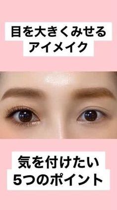 Asian Eyeshadow, Makeup Tips, Eye Makeup, Minimal Beauty, Japanese Makeup, Cosplay Makeup, Pretty Eyes, My Beauty, Lashes