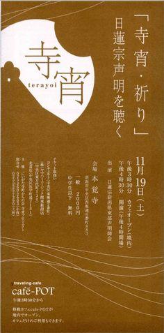 新潟市西堀前通1のギャラリー蔵織さんの中に移転しました。