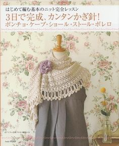 Out of Print CAPE SHAWL STOLE Bolero Vol  2 - Japanese Crochet Book (Easy Crochet Complete in 3days) $16-73
