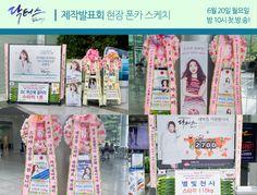 혜정을 응원하는 팬들의 센스 있는 쌀과 화환들!