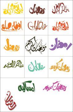 فانوس رمضان - بحث Google
