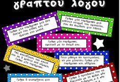 Επιτραπέζιο παιχνίδι προφορικού λόγου! – Reoulita Slimming World Recipes Syn Free, Learn English, Writing, Education, School, Learning English, Onderwijs, Being A Writer, Learning