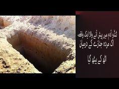 Quran Aur Hadees: ٹنڈو آدم میں پیش آنے والا ایک واقعہ Islamic Society, Blog, Blogging